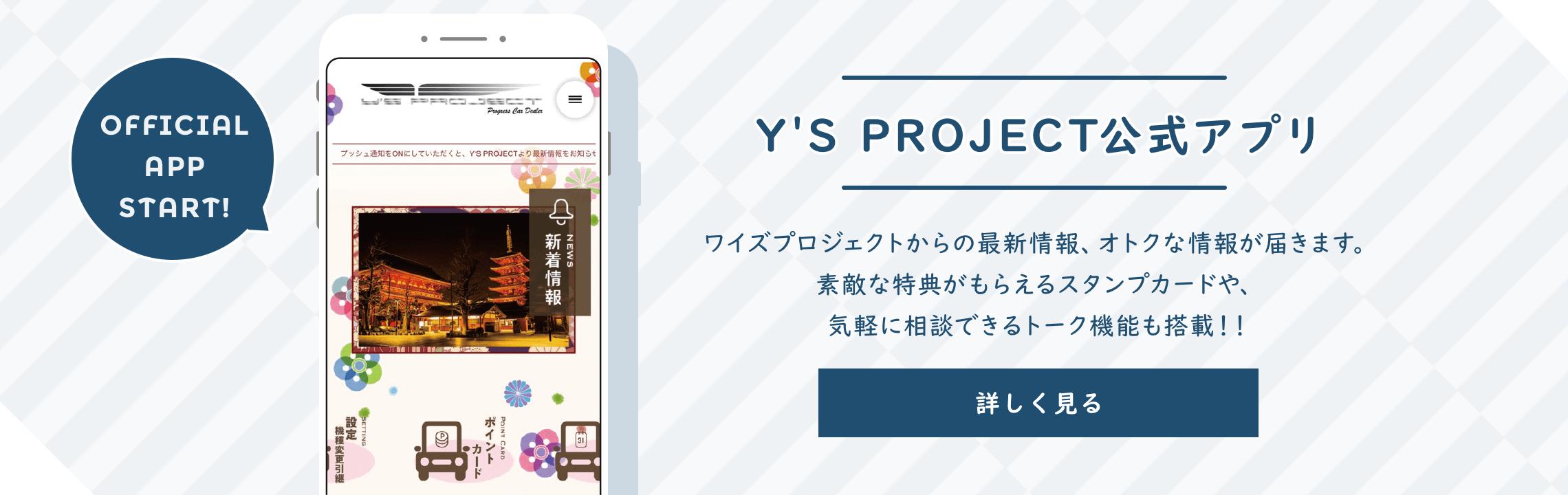 Y'S PROJECT公式アプリ ワイズプロジェクトからの最新情報、オトクな情報が届きます。素敵な特典がもらえるスタンプカードや、気軽に相談できるトーク機能も搭載!!